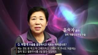 [수원 척추관절 병원] 양쪽무릎인공관절 환자 윤숙자