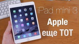 iPad mini 3 Обзор Планшета от Apple(iPad mini 3 Обзор Планшета от Apple Выгодные Покупки на Aliexpress: http://goo.gl/9tHHUu Супермаркет Электроники MediaMarkt: http://goo.gl/13nT..., 2015-01-28T10:12:39.000Z)