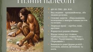 Урок № 1 ПОЯВА ЛЮДСЬКОГО ЖИТТЯ НА ТЕРИТОРІЇ УКРАЇНИ
