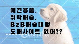 애견용품도매사이트 위탁배송 B2B배송대행