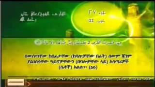 African TV 1 Production Sura Al-Rahman with Amharic Translation