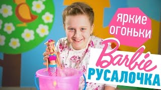 Барби Русалочка Яркие огни: обзор и распаковка