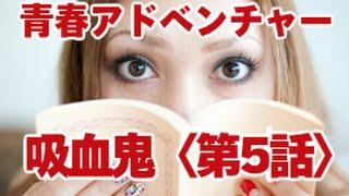 青春アドベンチャー「吸血鬼」(5) -uploaded in HD at http://www.Tunes...