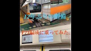 12年ぶりの増備中央線E233系T71編成に乗ってみた。