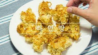 바삭바삭 라면땅 만들기 #43 / Korean Ramen Ttang Snack / 간단한 간식만들기 / 추억의 요리레시피 / 맛있는 라면과자