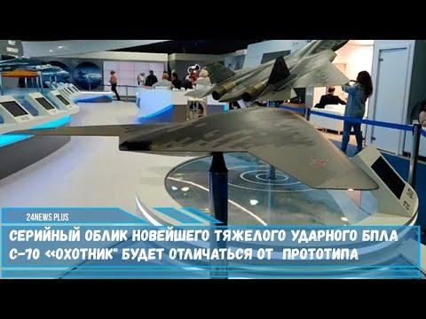 Серийный облик новейшего тяжелого ударного БПЛА С-70 «Охотник» будет отличаться от прототипа