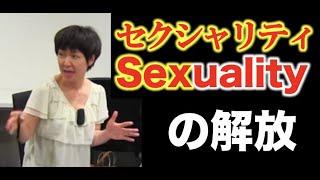 セクシャリティの解放、不妊セッション