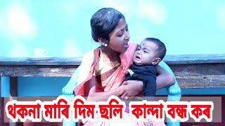 Telsura Video , থকনা মাৰি দিম ছলি কান্দা বন্ধ কৰ