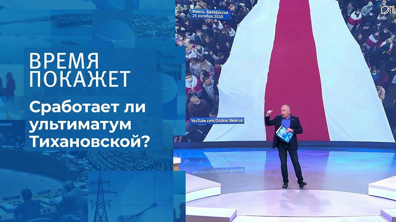 """Белоруссия: """"решающий день""""? Время покажет. Фрагмент выпуска от 26.10.2020"""