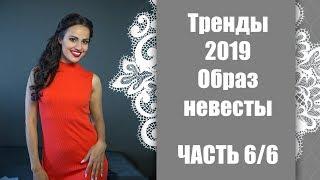 Образ невесты / Тренды 2019 / Часть6
