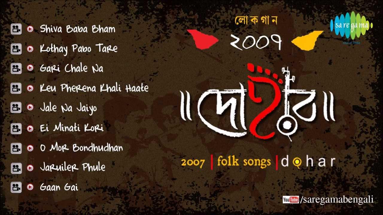 Bangladesh baul gaan download.