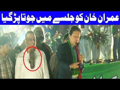 BREAKING - Shoe Thrown on Imran Khan in Gujrat Jalsa | Dunya News