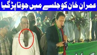 BREAKING - Shoe Thrown on Imran Khan in Gujrat Jalsa | Dunya News