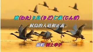 日本演歌 渡り鳥仁義 村上幸子 日文 漢譯 中譯 卡拉ok練唱