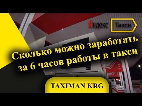 Сколько можно заработать за 6 часов на таксовке в Караганде / Яндекс Такси / Караганда