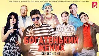 Богатенький жених | Бойвачча куёв (узбекфильм на русском языке) 2016 #UydaQoling