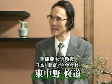 東中野修道 南京事件の検証ー03 ...