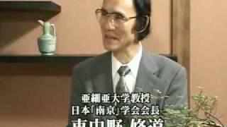 東中野修道 南京事件の検証ー03