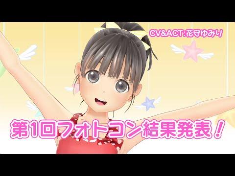 【フォトコン結果発表!】マジカルユミナの今日もお兄ちゃんねる♪#31
