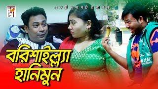 Bangla Natok | বরিশাইল্লা হানিমুন | Super Comedy | ft Mona, Tuhin, Misty Anny, Rakib | 2018