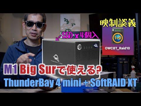 SSDx4枚のRaid10 ThunderBay4mini #4K動画編集 M1Mac Big Surで動く? #映制談義 Ufer! VLOG_455