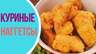 Как приготовить куриные наггетсы в нестандартной панировке