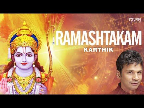 Ramashtakam Stotra| Karthik | Full song with lyrics