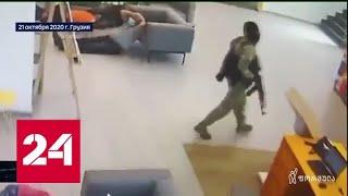 Захват заложников в грузинском банке: грабителю вручили деньги и дали уйти - Россия 24