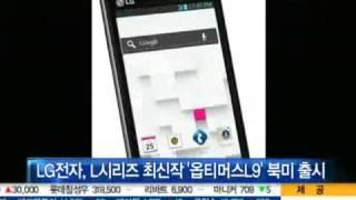 LG전자, '옵티머스L9' 북미 출시
