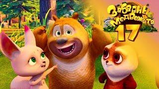 Забавные медвежата - Новичок - Медвежата соседи от Kedoo Мультфильмы для детей