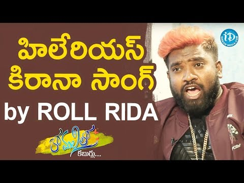 Roll Rida Singing Kirana Rap Song || Anchor Komali Tho Kaburlu