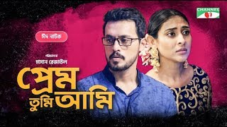 Prem Tume Ami | Eid Natok 2019 | Mehazabien Chowdhury | Irfan Sazzad | Channel i TV