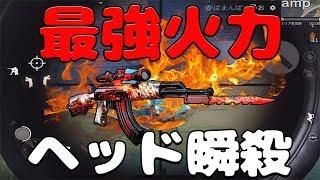 【荒野行動】半端ない火力を誇る武器がやばいwww【AK-47】 thumbnail