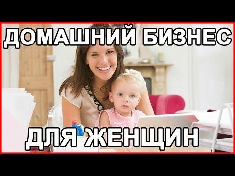 Домашний бизнес для женщин - 1.1 Введение в бизнес