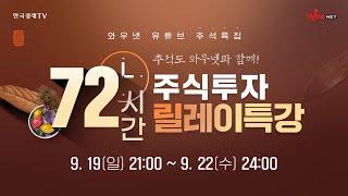 [특집] 와우넷 추석특집   72시간 주식투자 릴레이특…