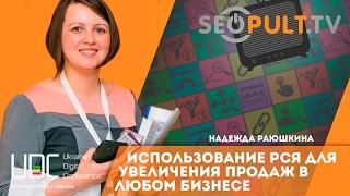 Использование РСЯ для увеличения продаж в любом бизнесе. Надежда Раюшкина uadigitalconf(, 2017-02-13T12:00:03.000Z)