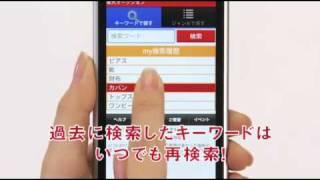 楽天オークション Androidアプリ[公式]