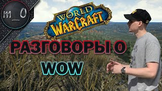 Разговоры о World of Warcraft / Чилл / BEST PUBG