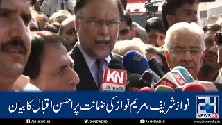 Ahsan Iqbal Media Talk After Nawaz Sharif Release | 24 News HD