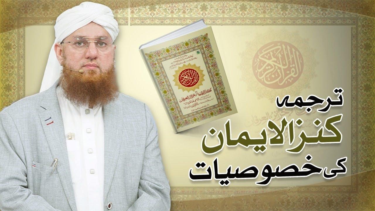 Tarjuma Kanz ul Iman or Dusray  Quran Ke Tarjumay   Turjuma Quran Ki Specialty   Abdul Habib Attari