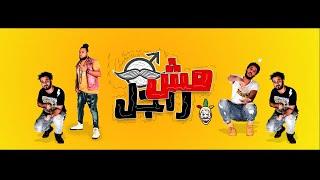 كليب مش راجل 2020- هيصه و حتحوت و كاتي - كلمات اسو المجنون - توزيع فلسطيني ريمكس