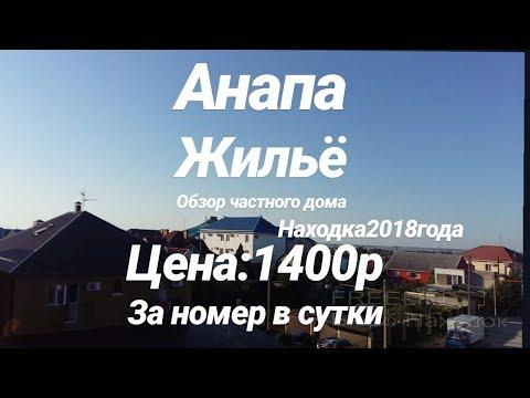Жилье в Анапе. Жилье в Витязево. Частный сектор Анапа. Моя находка 2018 год