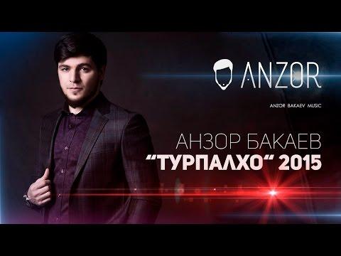 """Анзор Бакаев - """"Турпалхо"""" 2015"""