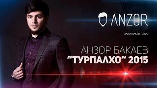 Анзор Бакаев - \
