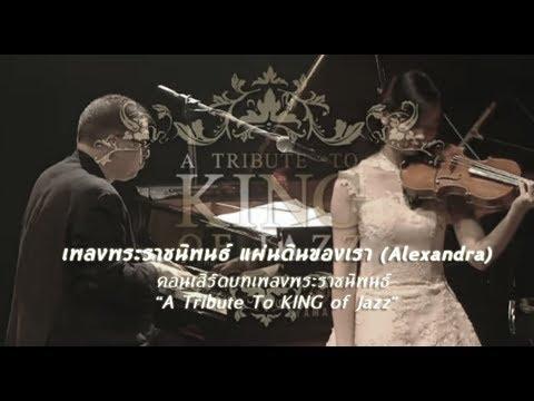 เพลงพระราชนิพนธ์ - แผ่นดินของเรา (Alexandra)