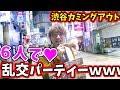 乱交パーティーしまくる渋谷女子のカミングアウトwww - YouTube