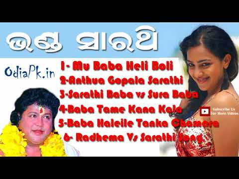 Bhanda Sarathi Baba Songs 2016 || HD Videos