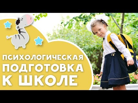 Подготовка ребенка к школе. Определение готовности ребенка