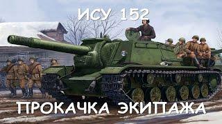 экипаж ису 152