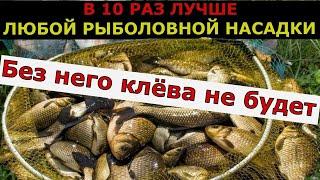 Новый убийца карася в 20 раз хуже БЕЗ ЭТОГО Супер рыболовная насадка